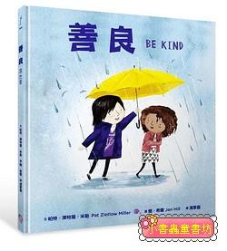 善良 Be Kind (79折)