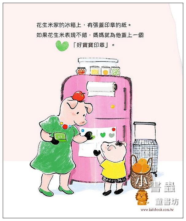 內頁放大:好媽媽印章 (9折)