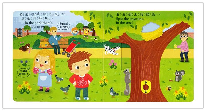 內頁放大:推、拉、轉硬頁操作書(中文):好棒的公園(新版) (79折)