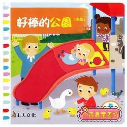推、拉、轉硬頁操作書(中文):好棒的公園(新版) (79折)