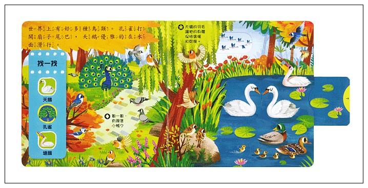 內頁放大:推、拉、轉硬頁操作書(中文):美麗的鳥兒 (79折)
