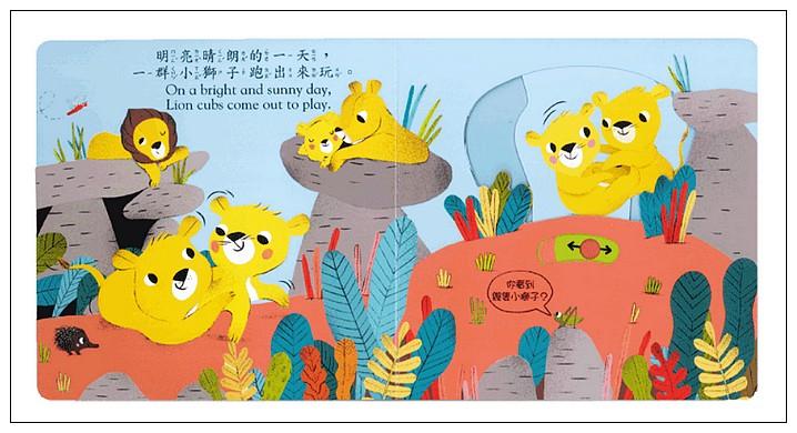 內頁放大:推、拉、轉硬頁操作書(中文):好棒的小獅子(79折)