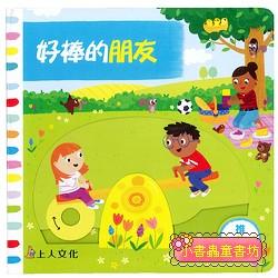 推、拉、轉硬頁操作書(中文):好棒的朋友 (79折)