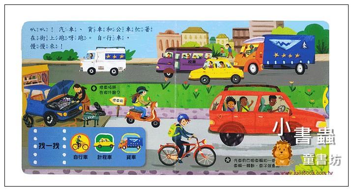 內頁放大:推、拉、轉硬頁操作書(中文):好棒的交通工具 (79折)