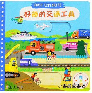推、拉、轉硬頁操作書(中文):好棒的交通工具 (79折)