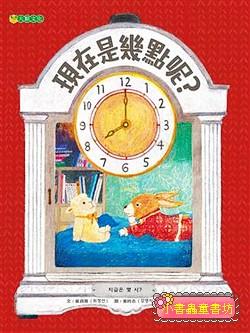 現在是幾點呢? (9折)