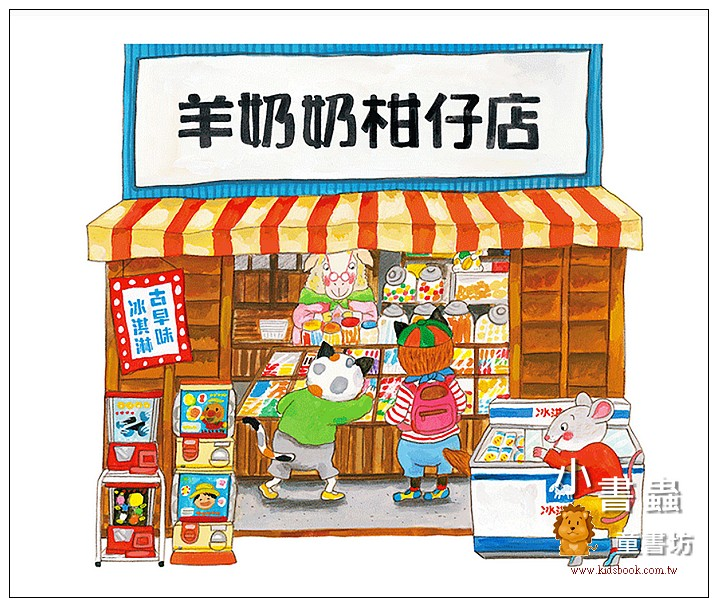 內頁放大:逛商店街 (79折)