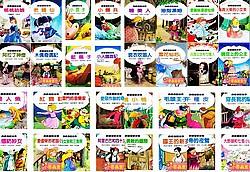 鹿橋童話故事8合1 (八輯合售) (特價品)現貨:1