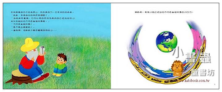 內頁放大:爺爺的不可思議動物園(神奇3D錯視繪本) (85折)