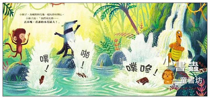 內頁放大:親一下小鱷魚 (79折)