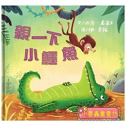 親一下小鱷魚 (79折)