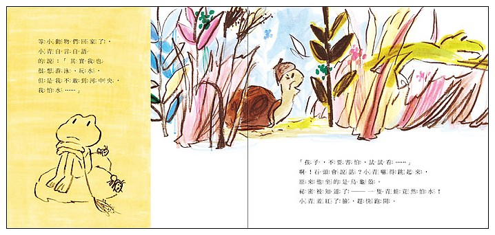 內頁放大:小青的祕密 (1書+1片多媒體光碟)