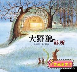 大野狼診所 (1書+1片多媒體光碟)