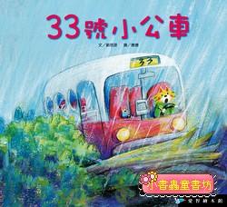 33號小公車 (1書+1片多媒體光碟)