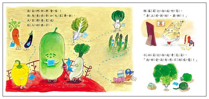 內頁放大:蔬菜的化裝舞會 (1書+1片多媒體光碟)