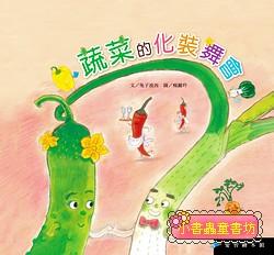 蔬菜的化裝舞會 (1書+1片多媒體光碟)