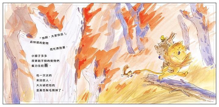 內頁放大:小獅子多多 (1書+1片多媒體光碟)