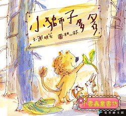 小獅子多多 (1書+1片多媒體光碟)