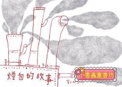 煙囪的故事 (79折)