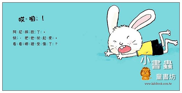 內頁放大:誰來幫我擦藥藥? (85折)