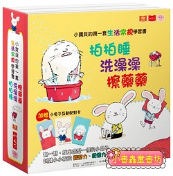 小寶貝的第一套生活常規學習書: 洗澡澡、拍拍睡、擦藥藥 (3冊合售)(79折)