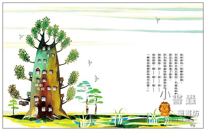 內頁放大:老樹旅館的故事 (9折)
