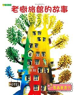 老樹旅館的故事 (9折)