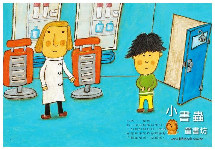 內頁放大:超級理髮師2: 今天是兒童日 (85折)