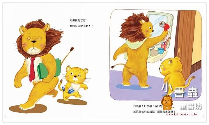 內頁放大:小獅子的鬃毛 (79折)