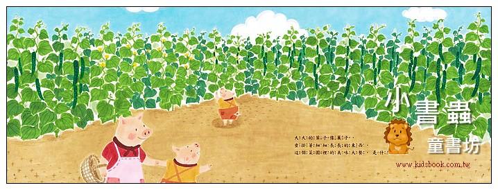 內頁放大:菜園裡的美味大餐: 春夏<親近植物繪本> (79折)