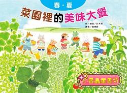 菜園裡的美味大餐: 春夏<親近植物繪本> (79折)