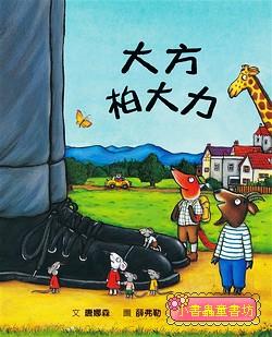 大方柏大力 (85折)
