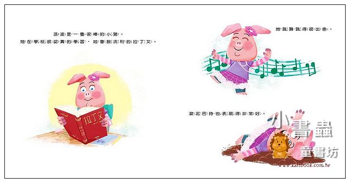 內頁放大:我不想吃這個! 那個也不吃!(9折)