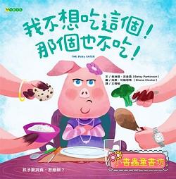我不想吃這個! 那個也不吃!(9折)