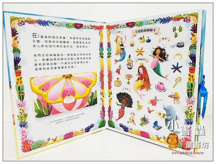 內頁放大:環狀立體遊戲圖畫書: 美人魚王國 (79折)