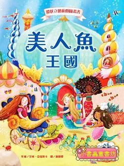 環狀立體遊戲圖畫書: 美人魚王國 (79折)