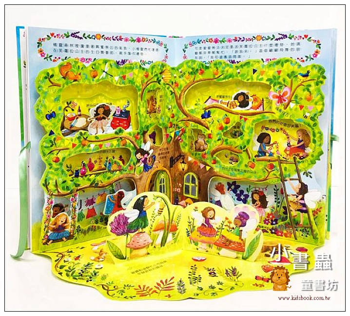 內頁放大:環狀立體遊戲圖畫書: 精靈森林 (79折)
