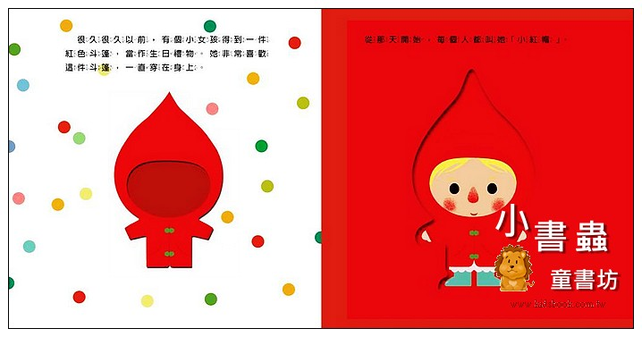 內頁放大:小紅帽觸感學習繪本 (85折)