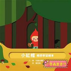 小紅帽觸感學習繪本 (85折)