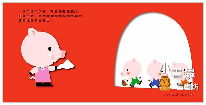 內頁放大:三隻小豬觸感學習繪本 (85折)