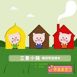 三隻小豬觸感學習繪本 (85折)