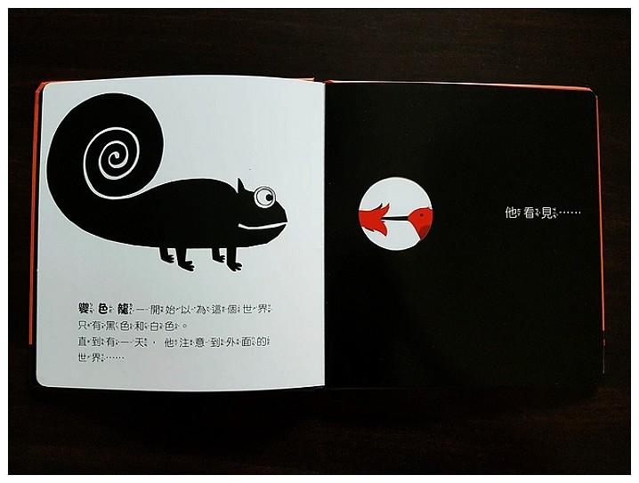 內頁放大:變色龍探索世界的顏色(9折)
