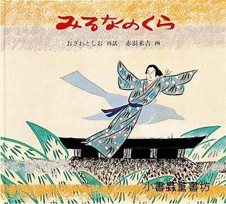 日本經典傳說故事:不可以看的倉庫 (日文版,附中文翻譯)