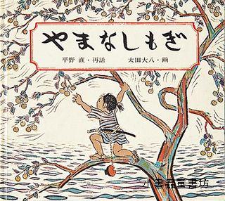 日本經典傳說故事:摘山梨 (日文版,附中文翻譯)
