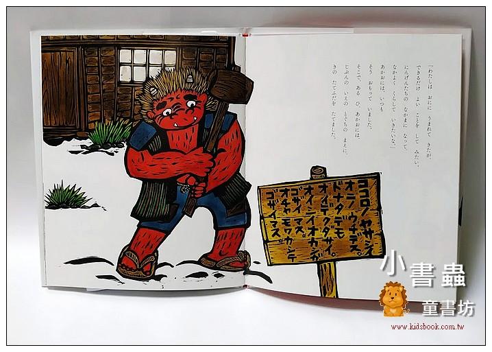內頁放大:日本經典傳說故事:哭泣的紅鬼 (日文) (附中文翻譯)
