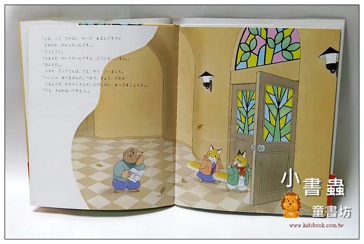 內頁放大:樟樹大樓的客人:樟樹大樓8 (日文) (附中文翻譯)