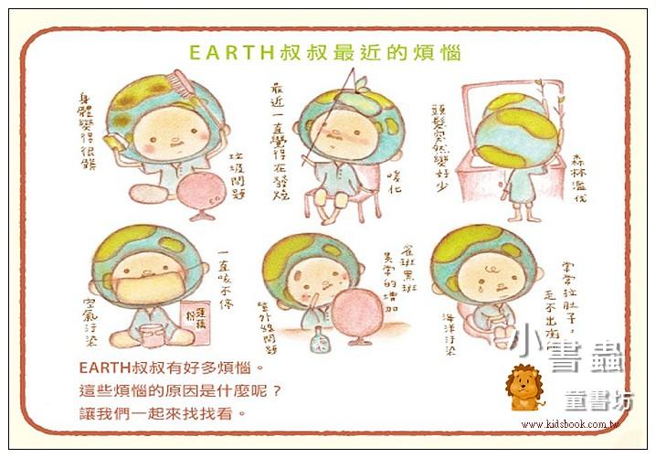 內頁放大:EARTH地球叔叔教我的事: 做對選擇就能改變(79折)