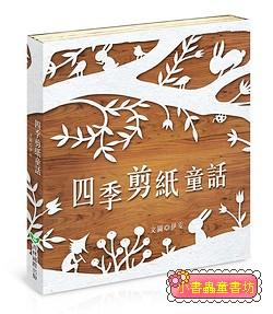 四季剪紙童話 (4冊合售)(85折)