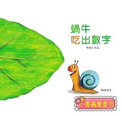 陳致元作品:蝸牛吃出數字 (附掃碼聽英文故事)(79折)