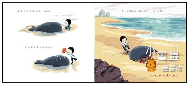內頁放大:那天來的鯨魚 (第2版) (79折)